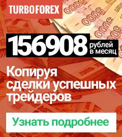 forex.ru advertising